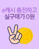 추석 연휴 내내 달덩이 e교환권
