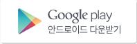 Google Play 안드로이드 다운받기