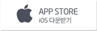 APP STORE iOS 다운받기