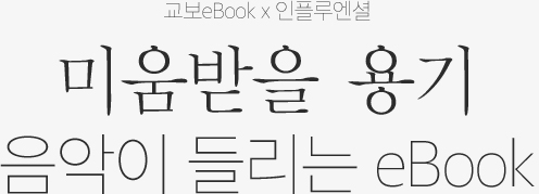 ����eBook x ���÷翣�� �̿���� ��� ������ �鸮�� eBook