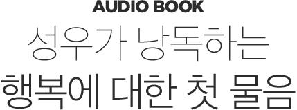 Audio Book 성우가 낭독하는 행복에 대한 첫 물음