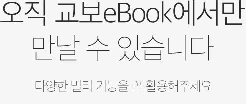 오직 교보eBook에서만 만날 수 있습니다 다양한 멀티 기능을 꼭 활용해주세요