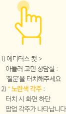 1) 에디터스 컷 > 아들러 고민 상담실 : '질문'을 터치해주세요 2) * 노란색 각주 : 터치 시 화면 하단 팝업 각주가 나타납니다