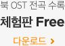 북 OST 전곡 수록 체험판 Free 다운로드
