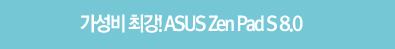 가성비 최강! ASUS Zen Pad S 8.0