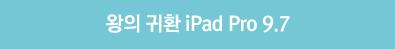 왕의 귀환 iPad Pro 9.7