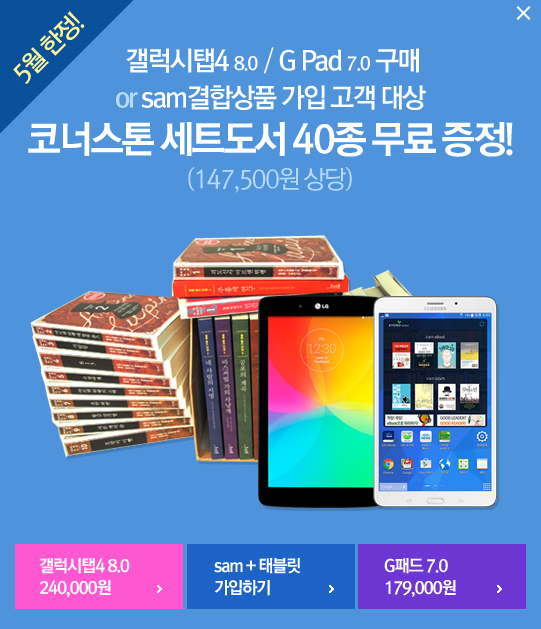 갤럭시탭4 8.0 / G Pad 7.0 구매 or sam결합상품 가입 고객 대상 코너스톤 세트도서 40종 무료 증정! (147,500원 상당)