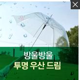 방울방울 투명우산 드림