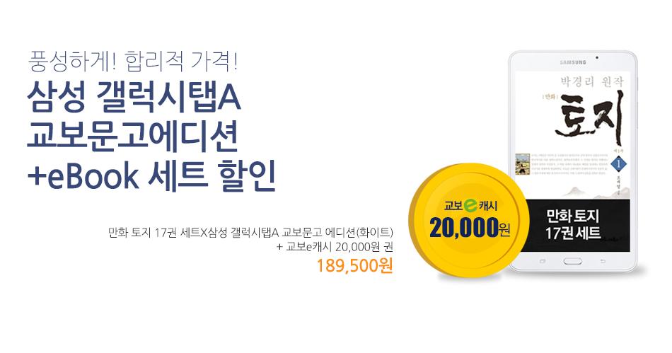교보문고  삼성 갤럭시탭A 교보문고에디션 +  eBook 세트 파격 할인 펭귄클래식 new 에디션 x 삼성 갤럭시탭A 교보문고에디션(화이트) 한정판매 181,800원