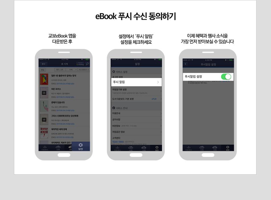 eBook 푸시 수신 동의하기 교보eBook 앱을 다운받은 후 설정에서 푸시 알림 설정을 체크하세요이제 혜택과 행사 소식을 가장 먼저 받아보실 수 있습니다