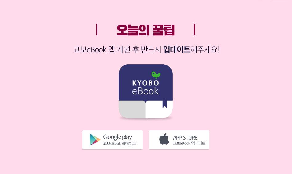 오늘의 꿀팁 교보eBook 앱 개편 후 반드시 업데이트해주세요!