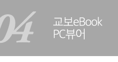 교보eBook PC뷰어