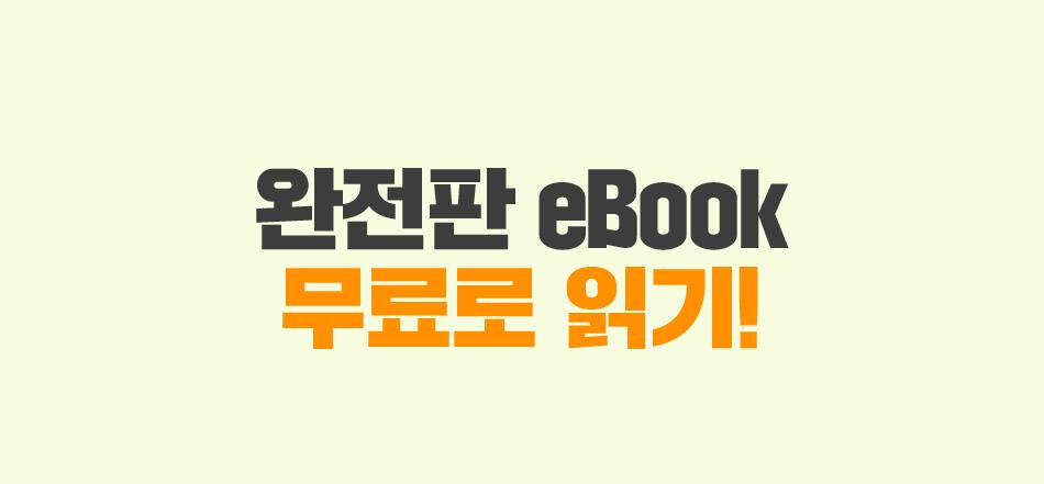 eBook 집중탐구 1탄 코믹스 읽기