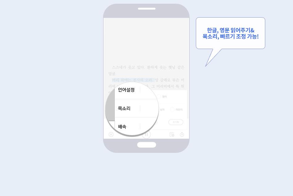 한글, 영문 읽어주기& 목소리, 빠르기 조정 가능!