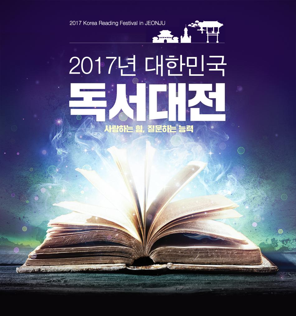 2017 Korea Reading Festival in JEONJU 2017년 대한민국 독서대전 사랑하는 힘, 질문하는 능력
