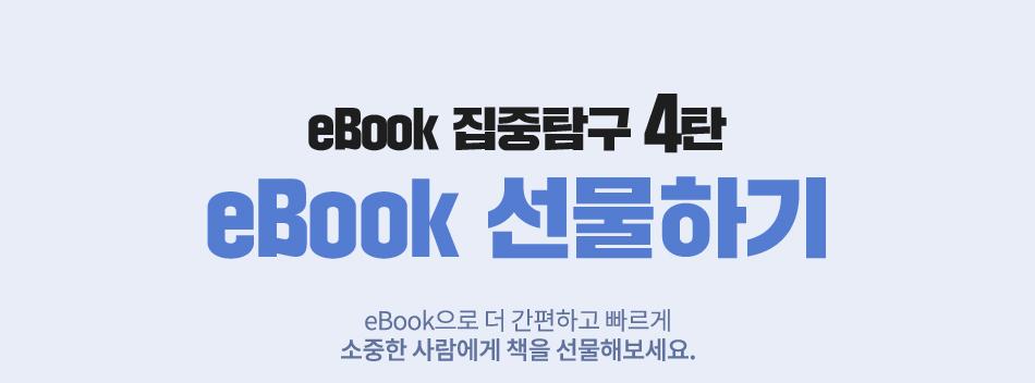 eBook 집중탐구 4탄  eBook 선물하기 eBook으로 더 간편하고 빠르게 소중한 사람에게 책을 선물해보세요.