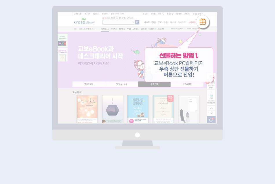선물하는 방법 1. 교보eBook PC웹페이지 우측 상단 선물하기 버튼으로 진입!