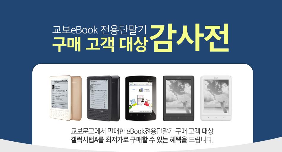 교보eBook 전용단말기 구매 고객 대상 감사전 교보문고에서 판매한 eBook전용단말기 구매 고객 대상 갤럭시탭A를 최저가로 구매할 수 있는 혜택을 드립니다.