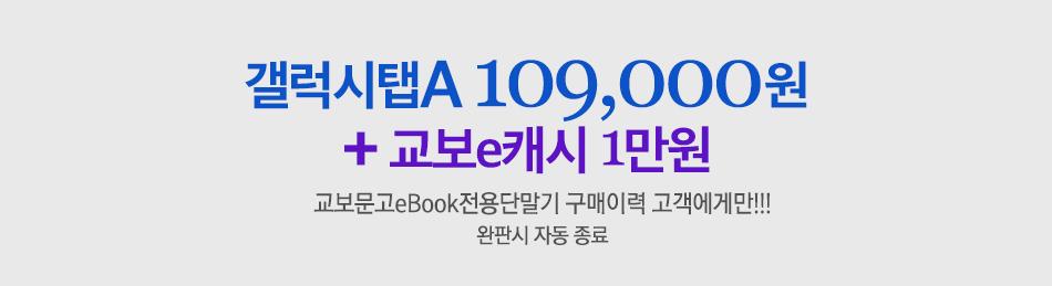 갤럭시탭A 109,000원 + 교보e캐시 1만원 교보문고eBook전용단말기 구매이력 고객에게만!!! ~ 2017. 10. 31