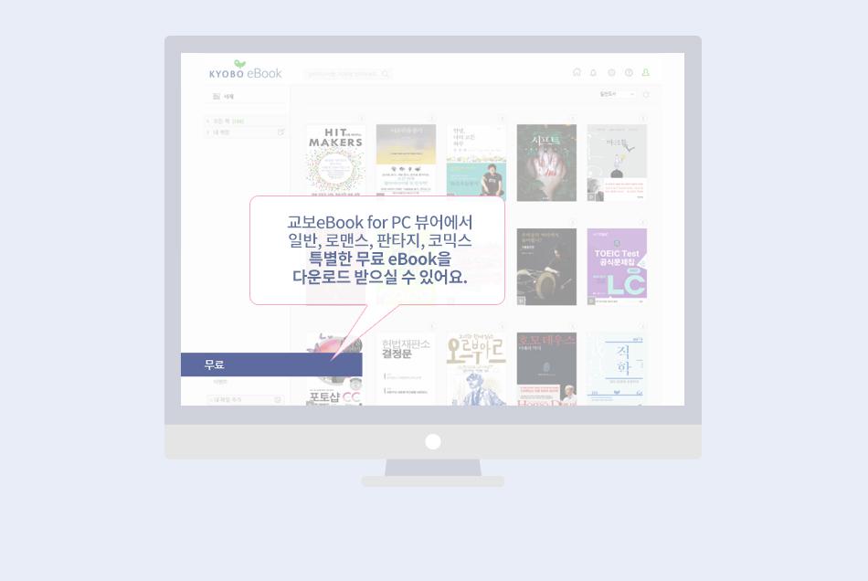 교보eBook for PC 뷰어에서 매월 본문 전체가 있는 유료 eBook을 무료로 다운로드 받으실 수 있어요.
