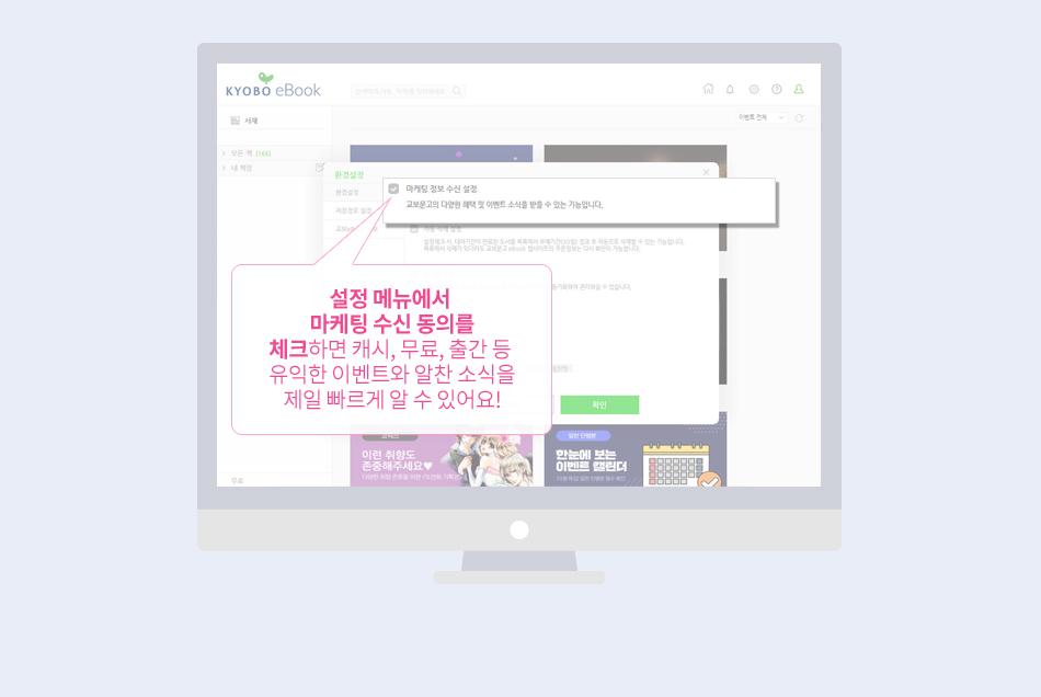 설정 메뉴에서 마케팅 수신 동의를 체크하면 캐시, 무료, 출간 등 유익한 이벤트와 알찬 소식을 제일 빠르게 알 수 있어요!