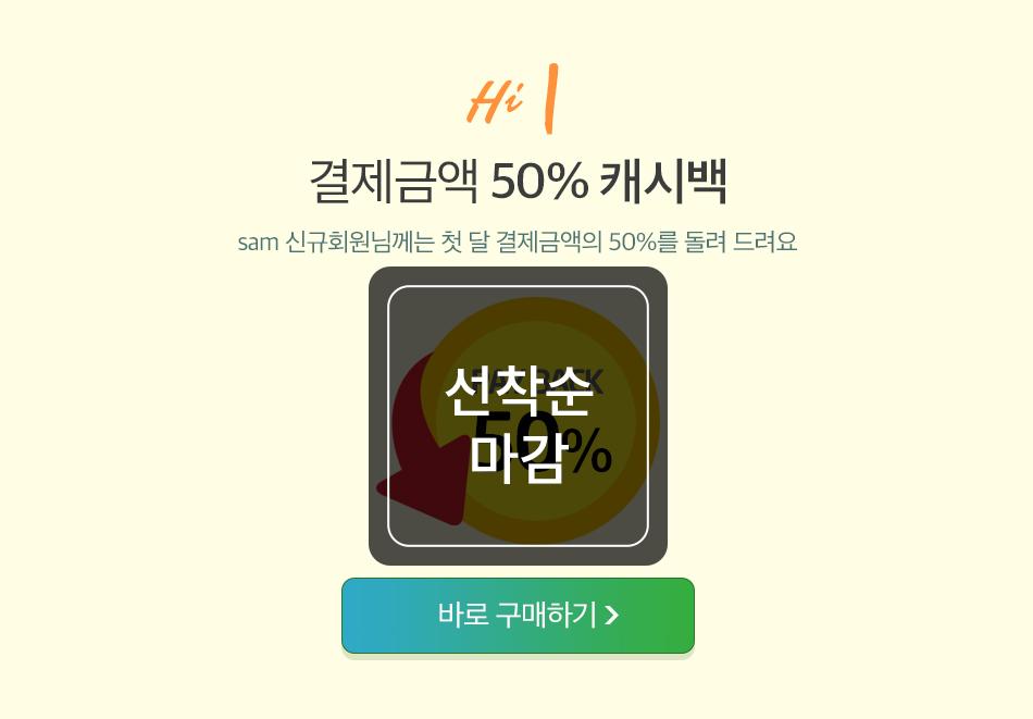 결제금액 50% 캐시백 sam 신규회원님께는 첫 달 결제금액의 50%를 돌려 드려요