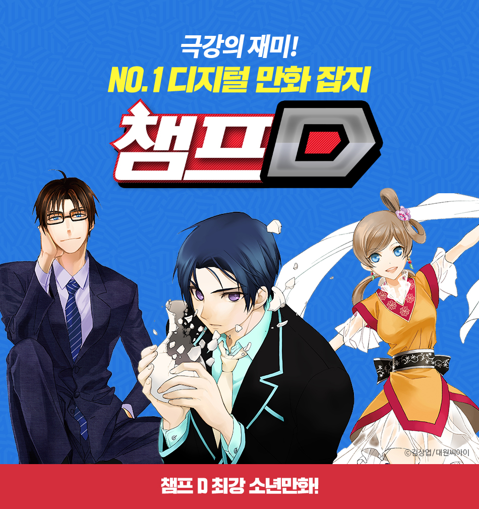 극강의 재미! NO.1 디지털 만화 잡지 챔프D 챔프 D 최강 소년만화!