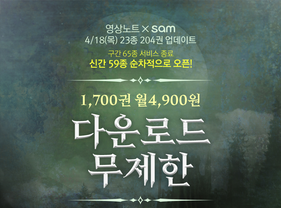 영상노트 x sam 판타지/무협 전용관 1차 업데이트 300편 추가 1,700권 월 4,900원 다운로드 무제한