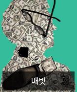 배빗 / 싱클레어 루이스