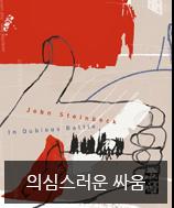 의심스러운 싸움 / 존 스타인벡