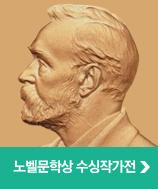 노벨문학상 수상작가전