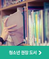 청소년 권장 도서