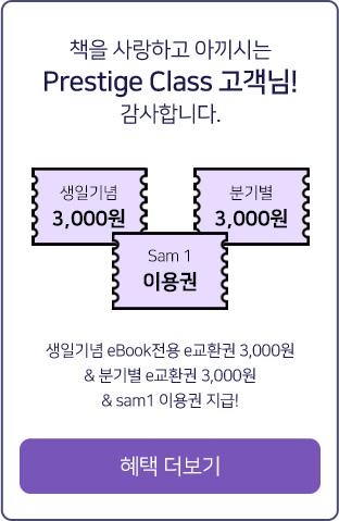 대한민국에서 가장 책을 사랑하고 아끼시는 Prestige Class 고객님! 감사합니다. 생일기념 eBook전용 e교환권 3,000원 분기별 e교환권 3,000원 & sam1 이용권 지급!