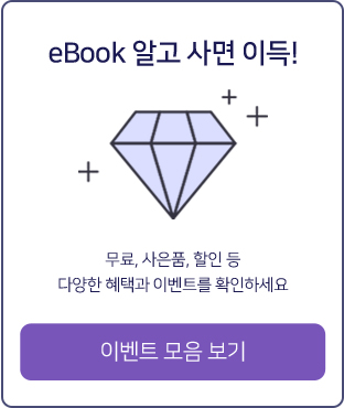 eBook 알고 사면 이득! 무료, 사은품, 할인 등 다양한 혜택과 이벤트를 확인하세요