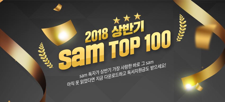 2018 상반기 sam TOP 100 sam 독자가 상반기 가장 사랑한 바로 그 sam 아직 못 읽었다면 지금 다운로드하고 독서지원금도 받으세요!
