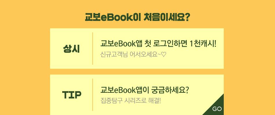 교보eBook이 처음이세요?
