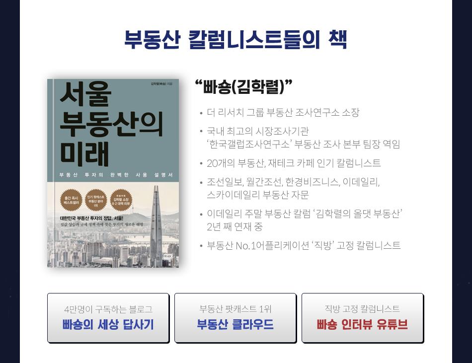 부동산 칼럼니스트들의 책 빠숑(김학렬)