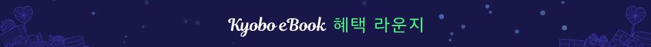 Kyobo eBook 혜택 라운지