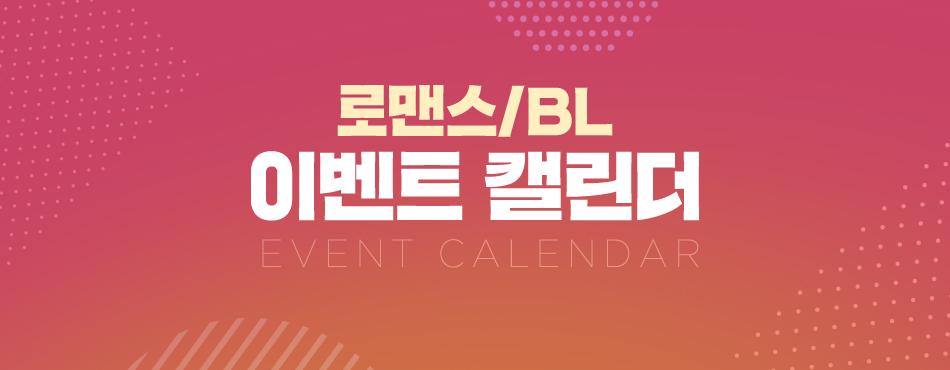 로맨스/BL 이벤트 캘린더 EVENT CALENDAR