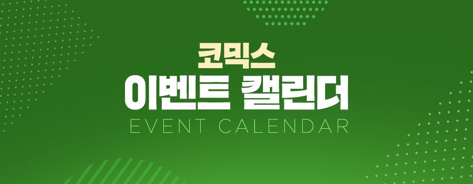 코믹스 이벤트 캘린더 EVENT CALENDAR