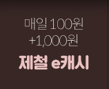 매일 100원 + 1,000원 제철 e캐시