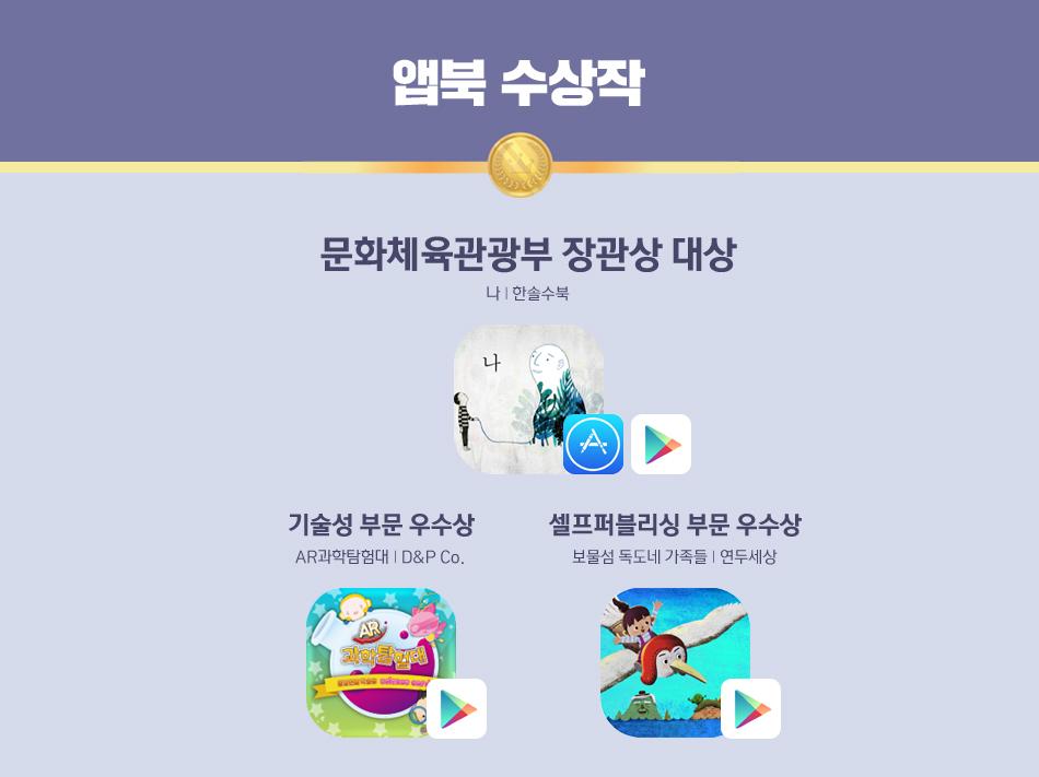 앱북 수상작