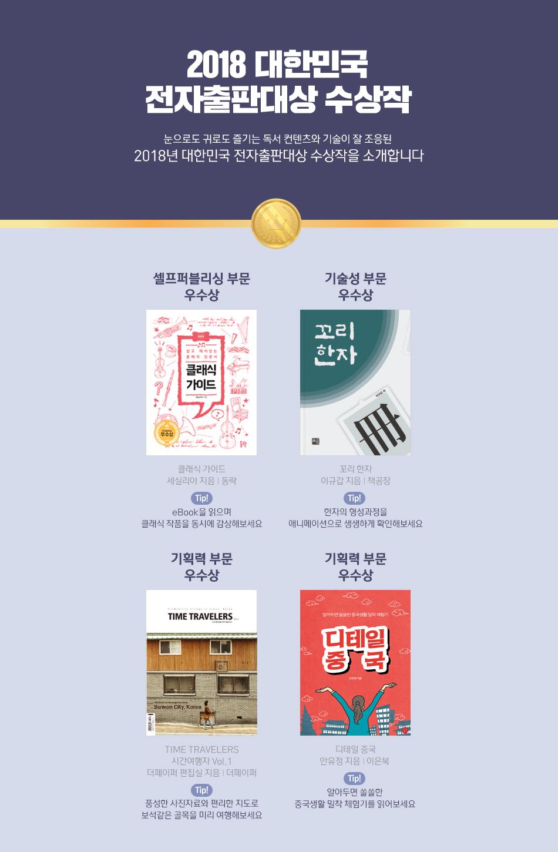 2018 대한민국 전자출판대상 수상작