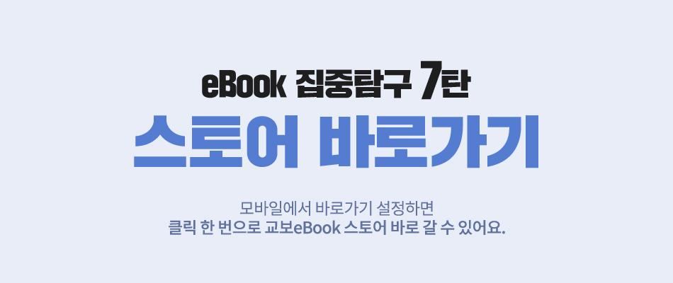 eBook 집중탐구 7탄  스토어 바로가기  모바일에서 바로가기 설정하면 클릭 한 번으로 교보eBook 스토어 바로 갈 수 있어요.