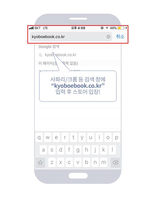 사파리/크롬 등 검색 창에 kyoboebook.co.kr 입력 후 스토어 입장!
