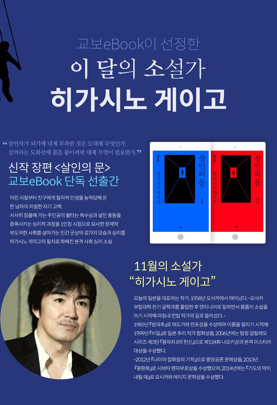 교보eBook이 선정한 이 달의 소설가히가시노 게이고