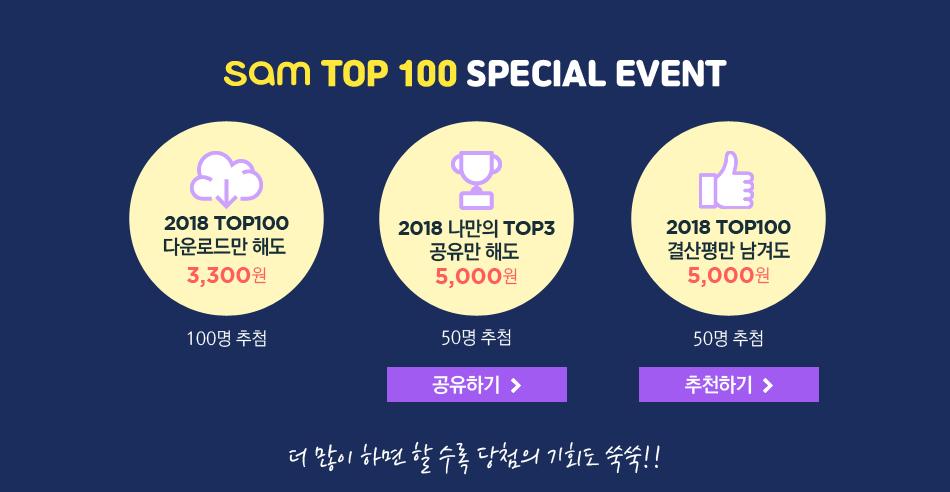 sam TOP 100 SPECIAL EVENT 2018 TOP 100 다운로드만 해도 3,300원 (100명 추첨)