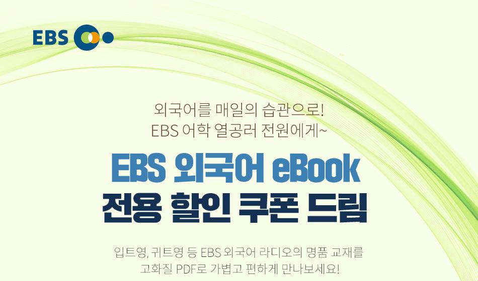 EBS 외국어 eBook 전용 할인 쿠폰 드림