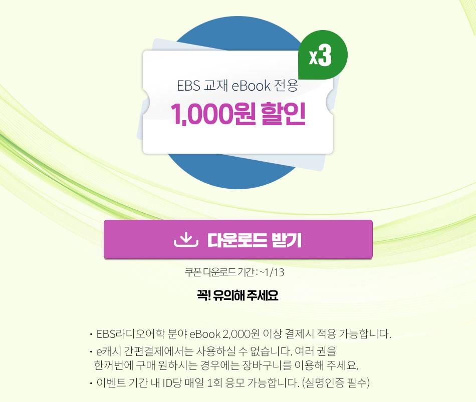 EBS 교재 eBook 전용 1,000원 할인 x 3 쿠폰 다운로드 기간 : ~1/13