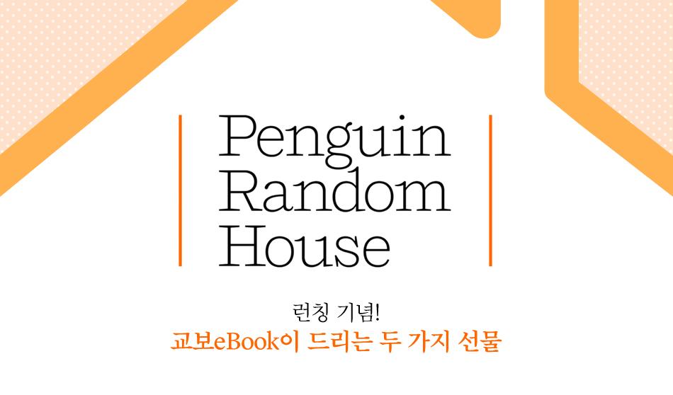 펭귄랜덤하우스 런칭 기념! 교보eBook이 드리는 두 가지 선물